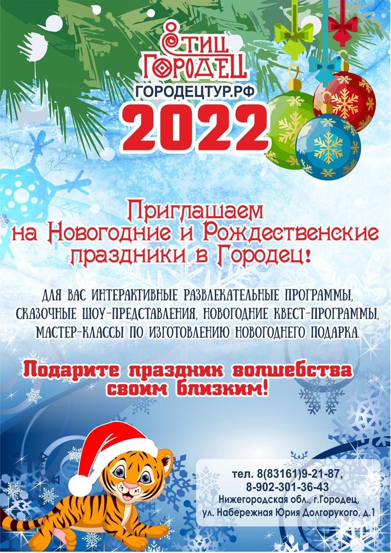 афиша новый год
