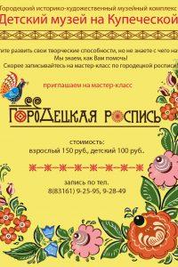 Городецкая роспись мк детский