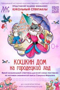 Кошкин дом_Монтажная область 2-01