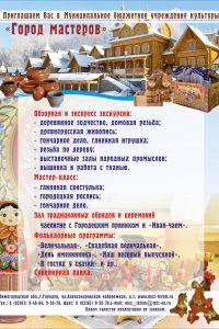 город мастеров реклама общ1