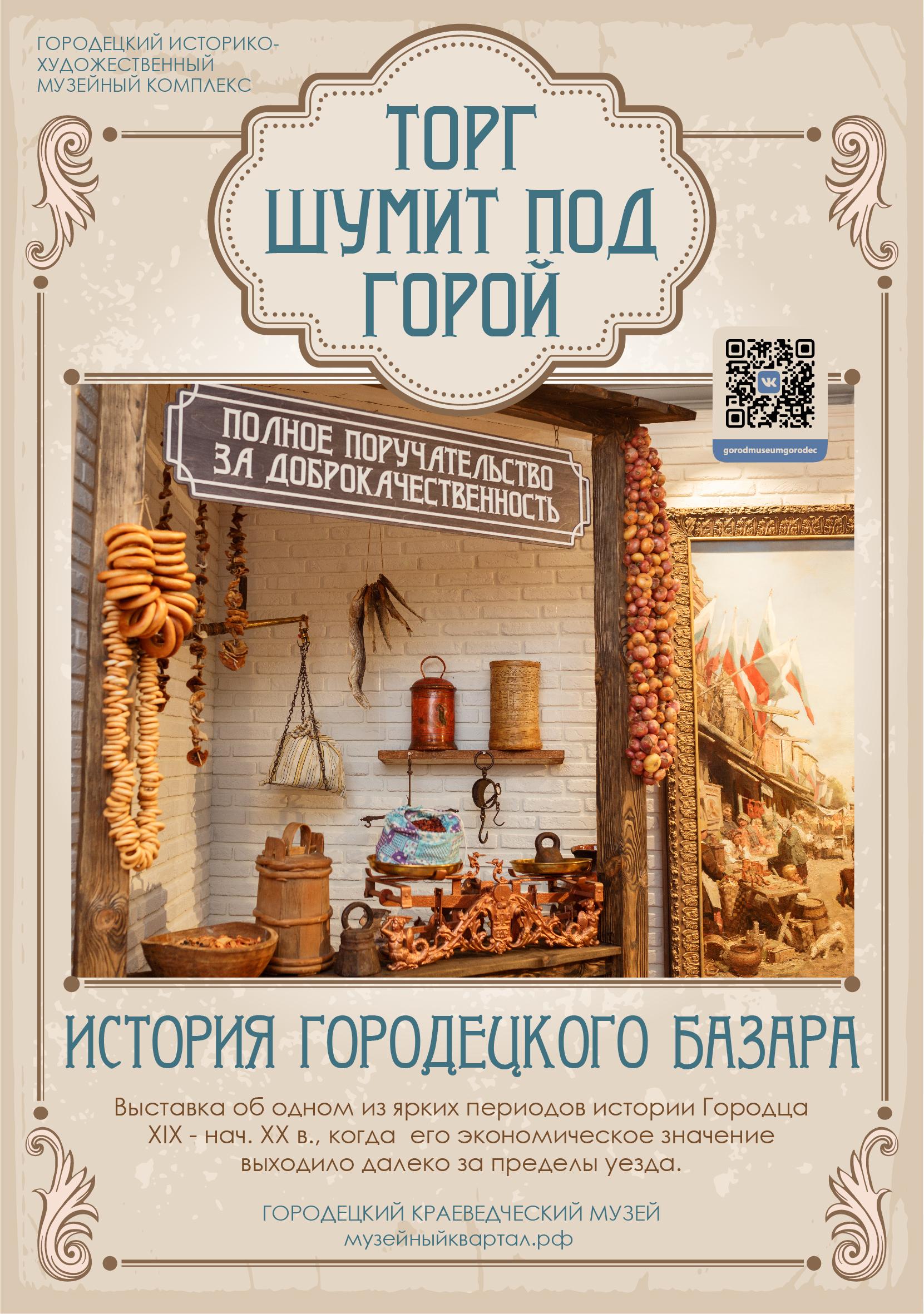 Реклама базара-01